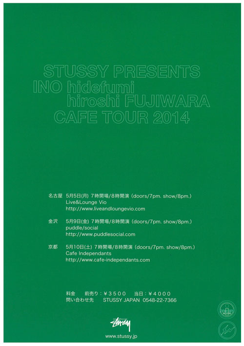 IH_HF_CAFE-TOUR-2014.jpg