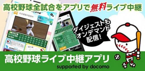 koshien_app.jpg