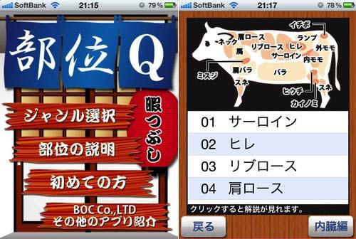 nikunobui_q.jpg