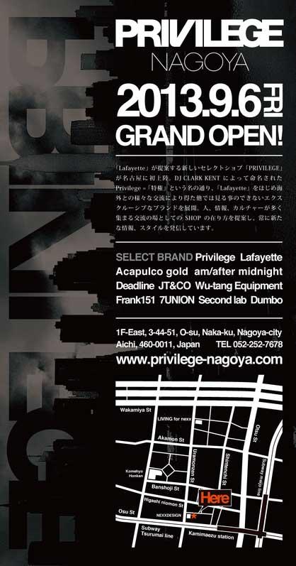 privilege_nagoya_2.jpg