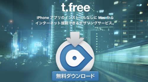 t_free.jpg